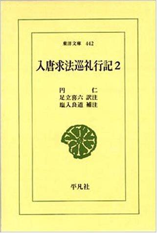入唐求法巡礼行記 (2)