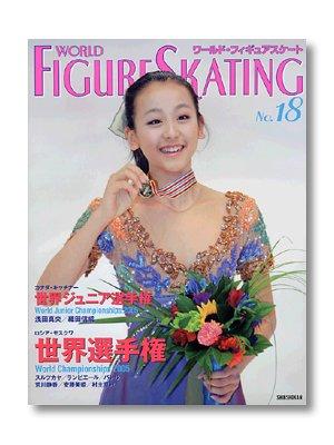 ワールド・フィギュアスケート 18