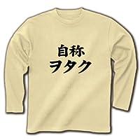自称シリーズ 自称ヲタク 長袖Tシャツ(ナチュラル) M