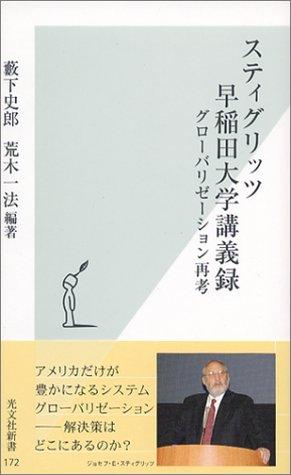 スティグリッツ早稲田大学講義録 グローバリゼーション再考