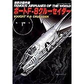 ボートF-8クルーセイダー No.1 (世界の傑作機)