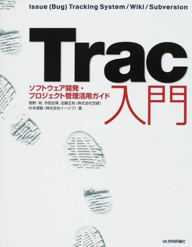 Trac入門 ――ソフトウェア開発・プロジェクト管理活用ガイド