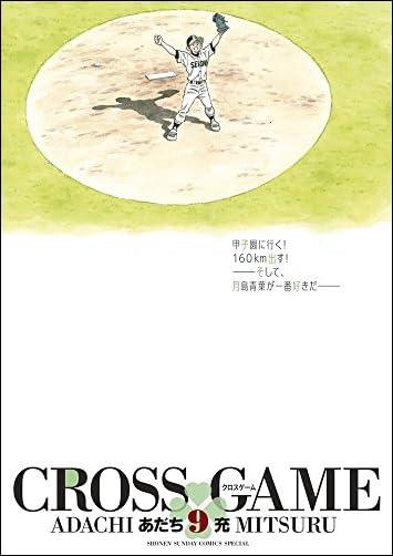 クロスゲーム 9 少年サンデーコミックススペシャル)