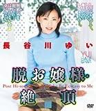 脱お嬢様・絶頂 [DVD]