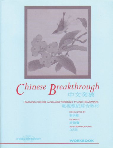 Chinese Breakthrough: Learning Chinese through TV and...