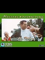 マスターズ・オフィシャル・フィルム1968