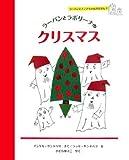 ラーバンとアンナちゃんのえほん〈1〉ラーバンとラボリーナのクリスマス (ラーバンとアンナちゃんのえほん (1))
