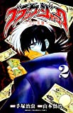 ブラック・ジャック~黒い医師 2 (少年チャンピオン・コミックス)