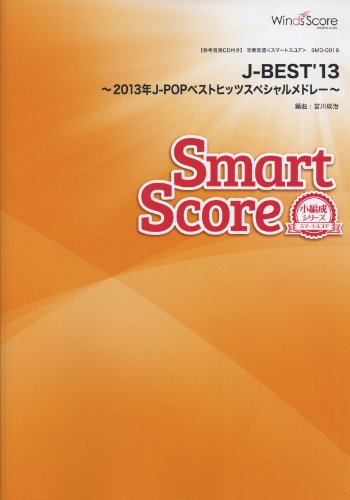 Reference sound source CD with J-BEST ' 13 [smart score SMD-0018 for the small organization.