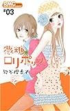 微糖ロリポップ 3 (3) (りぼんマスコットコミックス クッキー)