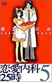 恋愛内科25時 5 (MIU COMICS)