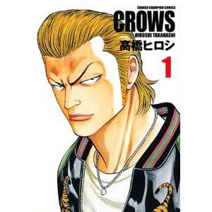 クローズ 1 完全版 (少年チャンピオン・コミックス)