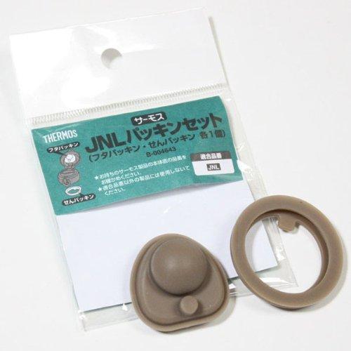 サーモス(水筒 部品)ケータイマグ・パッキン(JNL-350/500用)