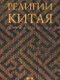 img - for Religii Kitaia : Khrestomatiia book / textbook / text book