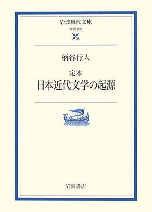 定本 日本近代文学の起源