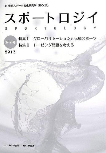 スポートロジイ〈第2号(2013)〉特集1・グローバリゼーションと伝統スポーツ、特集2・ドーピング問題を考える