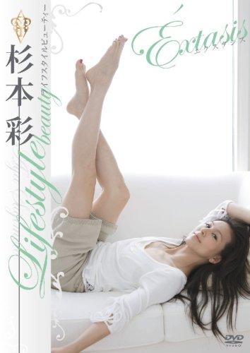 杉本彩Extasisライフスタイルビューティー [DVD]