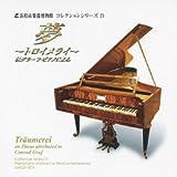 夢〜トロイメライ〜伝グラーフ・ピアノによる 【浜松市楽器博物館コレクションシリーズ21】