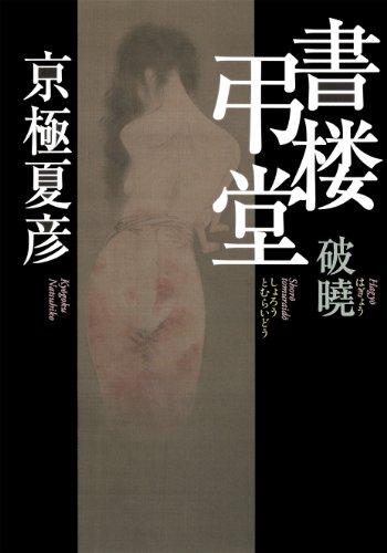 書楼弔堂 破暁【合冊版】 (集英社文芸単行本)