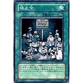 遊戯王カード 【 禁止令 】 SD18-JP021-N 《ストラクチャーデッキ-マシンナーズ・コマンド》