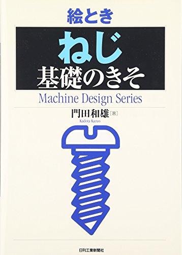 絵とき「ねじ」基礎のきそ (Machine Design Series)