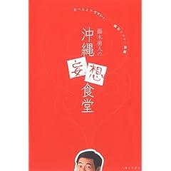 藤木勇人の沖縄妄想食堂―食べるよりウマい!読むウチナー料理