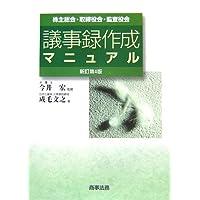 議事録作成マニュアル—株主総会・取締役会・監査役会