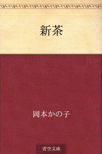 新茶[Kindle版]