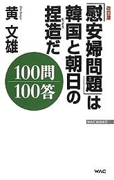 改訂版「慰安婦問題」は韓国と朝日の捏造だ100問100答 (WAC BUNKO 168)