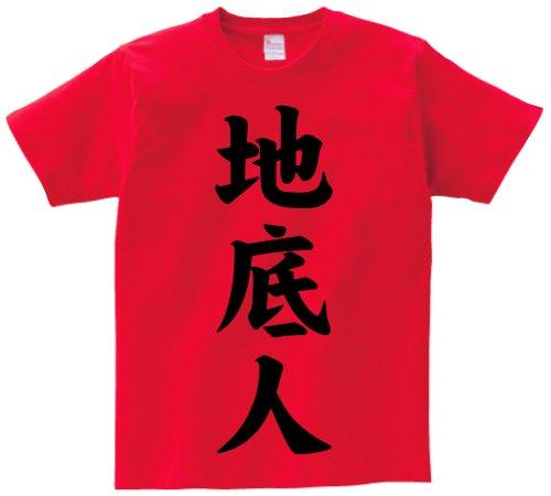 地底人 半袖Tシャツ L