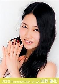 AKB48 公式生写真 Theater 2013.May 月別05月 【田野優花】 4枚コンプ
