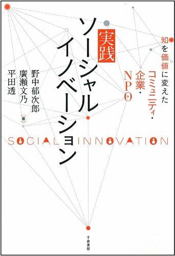 実践ソーシャルイノベーション - 知を価値に変えたコミュニティ・企業・NPO