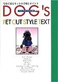 ペット・カット・スタイル集―写真で見るカットの手順とポイント