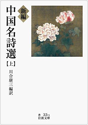 新編 中国名詩選(上) (岩波文庫)