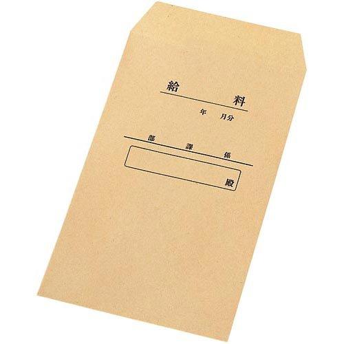 キングコーポレション クラフト封筒角8給料袋印刷付 85g 1000枚入