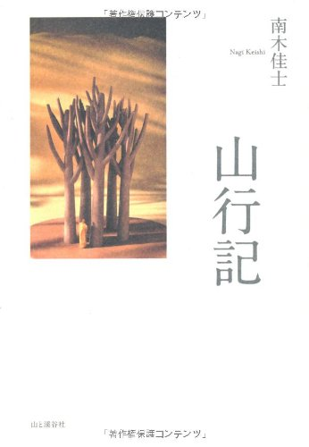 山行記(南木 佳士)