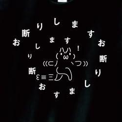 お断りします Bタイプ 半袖Tシャツ ブラックL