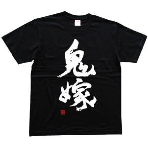 鬼嫁(落款付き) 書道家が書く漢字Tシャツ サイズ:L 黒Tシャツ 前面プリント
