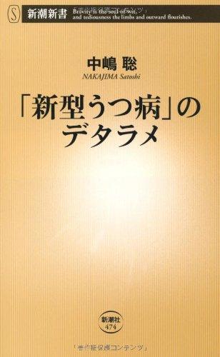 「新型うつ病」のデタラメ (新潮新書)