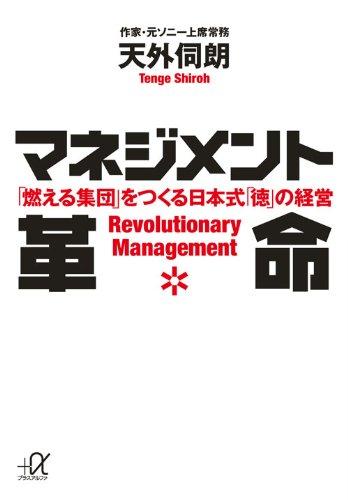 マネジメント革命 -「燃える集団」をつくる日本式「徳」の経営 (講談社+α文庫)