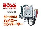 ハイローコンバーター ゲイン調節付 B65N BOSS AUDIO