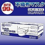 【即納】ウイルスプロテクト99 高品質不織布使用 立体三層サージカルマスク BFE99%