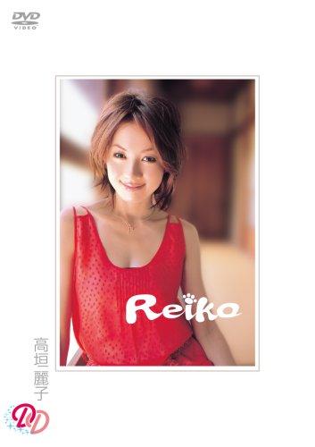 高垣麗子 Reiko 画像