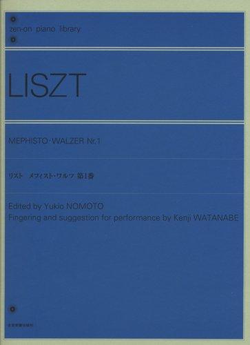 リスト メフィスト・ワルツ第1番 (Zenーon piano library)
