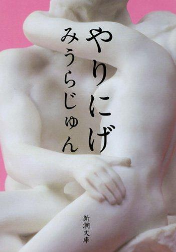 やりにげ (新潮文庫)