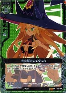 Z/X ゼクス カード 自由悪逆のメタリカ (SR) / 日本一ソフトウェア(E02)