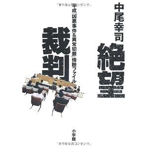 絶望裁判―平成「凶悪事件&異常犯罪」傍聴ファイル