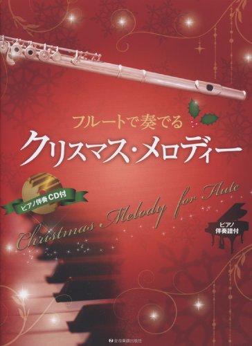 フルートで奏でる クリスマスメロディー ピアノ伴奏譜&ピアノ伴奏CD付