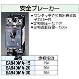 エスコ 安全ブレーカー AC110V 15A EA940MA-15