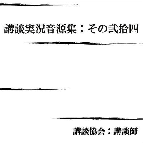 sakamotoryoumatooryou-kinsei-takarai